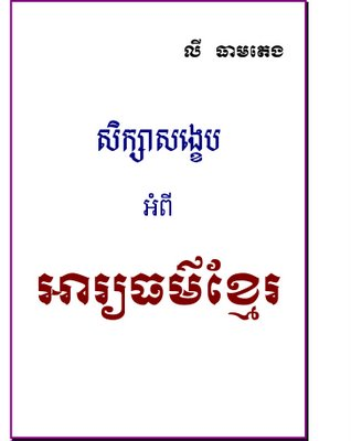 a_short_studies_of_khmer_culture-copy