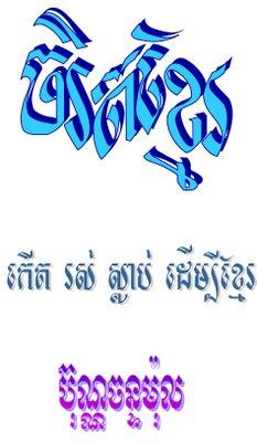 charetkhmer