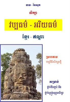 khmer-indian_culture-civilization_studies