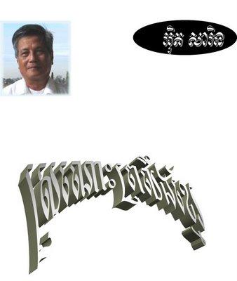 sranos_proleung_khmer